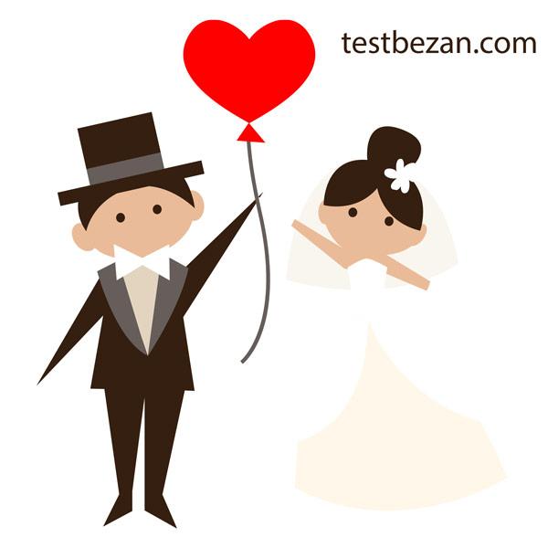 عضویت تو گروه ازدواج تست آمادگی برای ازدواج | تست بزن